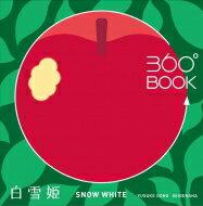 【送料無料】 360°BOOK 白雪姫 SNOW WHITE / 大野友資 【本】