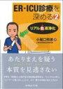 【送料無料】 ER・ICU診療を深める 2 リアル血液浄化 / 小尾口邦彦 【本】
