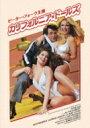 カリフォルニア・ドールズ 【DVD】