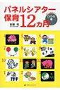 パネルシアター保育12ヵ月 / 高橋司 【本】