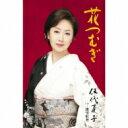 伍代夏子 ゴダイナツコ / 花つむぎ 【Cassette】