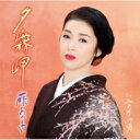 藤あや子 フジアヤコ / 夕霧岬 【通常盤】 【CD Maxi】