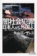 闇社会犯罪 日本人VS.外国人 悪い奴ほどグローバル / 丸山ゴンザレス 【本】