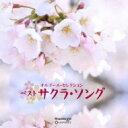 オルゴール セレクション ベスト サクラ 【CD】