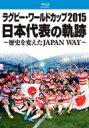 【送料無料】 ラグビー・ワールドカップ2015 日本代表の軌跡 〜歴史を変えたJAPAN WAY〜 【BLU-RAY DISC】