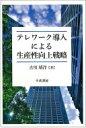 テレワーク導入による生産性向上戦略 関西学院大学研究叢書 / 古川靖洋