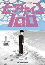 モブサイコ100 11 裏少年サンデーコミックス / ONE (漫画家) 【コミック】