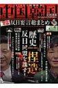 中国韓国 反日妄言総まとめ シンユウシャムック 【ムック】