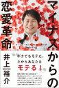 マイナスからの恋愛革命 スーパー・ポジティヴ・シンキング Chapter of Love / 井上裕介 (NON STYLE) 【単行本】