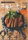 アツアツ魔法のフライパン! スキレットbook / 堤人美 ...