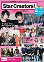 Star Creators!〜YouTuberの本4〜 エンターブレインムック / Youtuber 【ムック】