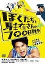 ぼくたちと駐在さんの700日戦争 【DVD】
