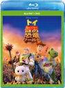 トイ・ストーリー 謎の恐竜ワールド ブルーレイ+DVDセット 【BLU-RAY DISC】