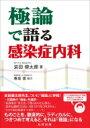 【送料無料】 極論で語る感染症内科 / 岩田健太郎 【本】