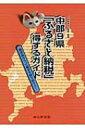 中部9県「ふるさと納税」得するガイド / 中日新聞社 【本】