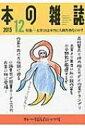 樂天商城 - 本の雑誌 390号 【全集・双書】
