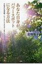 あなた自身がパワースポットになる方法 / 岩崎順子 【本】