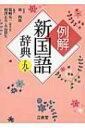 【送料無料】 例解新国語辞典 / 林四郎 【辞書 辞典】