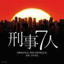 【送料無料】 テレビ朝日系 「刑事7人」オリジナルサウンドトラック(仮) 【CD】