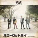 朋克, 硬核 - 【送料無料】 SA エスエー / ハローグッドバイ 【CD】