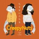 Creepy Nuts (R-指定 & DJ 松永) / たりないふたり 【CD】