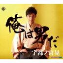 宇都ノ宮晃 / 俺は男だ / 山河 / 輝く君に光射せ 【CD Maxi】