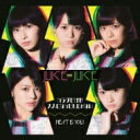 NEXT YOU / Juice=Juice / Next is you! / カラダだ