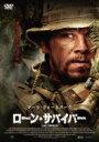 ローン・サバイバー 【DVD】
