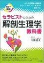 カラー図解 セラピストのための解剖生理学の教科書 / 川畑浩久 【本】