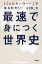 「24のキーワード」でまるわかり!最速で身につく世界史 / 角田陽一郎 【新書】