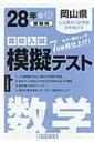 岡山県高校入試模擬テスト数学 28年春受験用 【全集・双書】