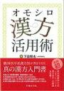 【送料無料】 オモシロ漢方活用術 / 下田哲也 【本】