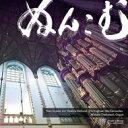【送料無料】 『ぬんこむ〜「いざ来ませ、異教徒の救い主よ」に基づく16人の作曲家による22作品』 塚谷水無子 輸入盤 【CD】