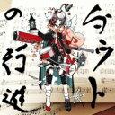 独立音乐 - 【送料無料】 空想委員会 / ダウトの行進 【CD】