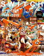 SWITCH Vol.34 No.1 ◆ ゲームの30年 1985-2015 / Switch編集部 【単行本】