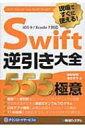 【送料無料】 現場ですぐに使える!Swift逆引き大全555の極意 / 増田智明 【本】