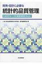 【送料無料】 開発・設計に必要な統計的品質管理 トヨタグループの実践事例を中心に / 日本品質管理学会 【本】