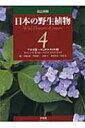 【送料無料】 改訂新版日本の野生植物 4 アオイ科-キョウチクトウ科 / 大橋広好 【図鑑】