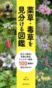 薬草・毒草を見分ける図鑑 役立つ薬草と危険な毒草、アレルギー植物・100種類の見分けのコツ / 磯田進 【図鑑】