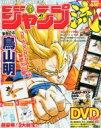 DVD付 分冊マンガ講座 ジャンプ流! 創刊号 / DVD付 分冊マンガ講座 ジャンプ流! 【雑誌】