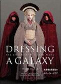 【送料無料】 Dressing a Galaxy スター・ウォーズ コスチューム エピソード1・2・3 [ハードカバー](仮) / トリシア・ビガー 【単行本】