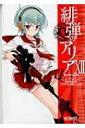 緋弾のアリア 13 MFコミックス アライブシリーズ / こよかよしの 【単行本】