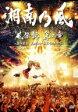 【送料無料】 湘南乃風 ショウナンノカゼ / 風伝説 第二章 〜雑巾野郎 ボロボロ一番星TOUR2015〜 (2DVD+CD)【初回生産限定盤】 【DVD】