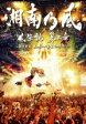 【送料無料】 湘南乃風 ショウナンノカゼ / 風伝説 第二章 〜雑巾野郎 ボロボロ一番星TOUR2015〜 (Blu-ray) 【BLU-RAY DISC】
