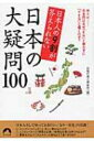 日本人の9割が答えられない日本の大疑問100 青春文庫 / 話題の達人倶楽部 【文庫】