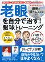 老眼を自分で治す! 眼球トレーニング / 日比野佐和子 【本】