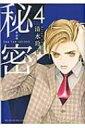新装版 秘密 The Top Secret 4 花とゆめコミックス / 清水玲子 シミズレイコ 【コミック】