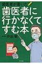 歯医者が書いた歯医者に行かなくてすむ本 / 井出徹 【本】