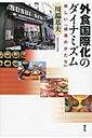 【送料無料】 外食国際化のダイナミズム 新しい「越境のかたち」 / 川端基夫 【本】