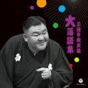 三遊亭歌武蔵 / 三遊亭歌武蔵 大落語集 天災 / お菊の皿 【CD】